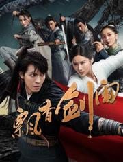 飘香剑雨 普通话
