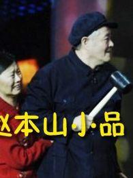 赵本山央视春晚小品