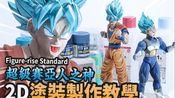 【乔老师改造】Figure-rise Standard超级赛亚人之神2D涂装制作教学