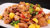 板栗烧鸡块好吃的做法,鸡肉鲜嫩,板栗软糯香甜,看大厨怎么做的