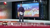 """北京:""""故宫年夜饭""""确认取消 角楼餐厅春节期间正常营业"""