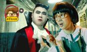 屌丝看电影:妖铃铃 史上最搞笑联盟#20171231