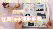 ☆romanceSun☆ 2019年tn旅行手帐翻翻看 /西安/新加坡