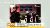 深圳沃尔玛发生砍人事件,致2死9伤