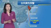 紧急!台风向北方来袭!中央气象台-9月6-7-8日全国天气预报