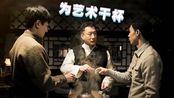 神剧亮了:尹昉片场和大哥二哥聊艺术?