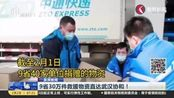 一方有难,八方支援!9省30万件救援物资直达武汉协和!