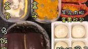 【吃播3.10】芋泥盒子/肉松盒子/芋泥肉松蛋黄奶包/乌饭麻糍/酸奶团子/桃子糯米糍/红豆切糕/黑豆圆糕/芋泥紫薯雪媚娘