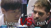 10.27【ESL ONE】DOTA2淘汰赛Aster(茶队)对paiN第一场精彩回顾 宝哥核桃解说~#DOTA2#