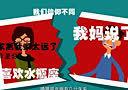 精选57 中国离婚报告 56_www.iuvg.com 搞笑根本停不下来!