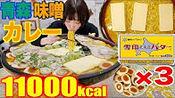 【木下】大胃王:鬼味十足的【青森味增咖喱拉面】加上600克黄油最美味【11000kcal】【木下ゆか】(2020年2月22日17时20分)