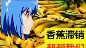 【月见_tsuki】11.16给您倒杯可乐,买根香蕉吧