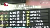 日本气象厅为误报地震开记者会道歉
