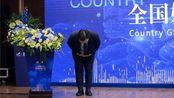 碧桂园总裁鞠躬致歉: 我们的责任不可推卸, 向社会公众表示深深的歉意