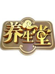 养生堂 海外版(综艺)