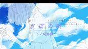治愈系名曲~点描の唄 Mrs. GREEN APPLE/井上苑子| LisPon CV:阿鳥誠