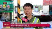 [特别关注-北京]高速公路人工收费下月同步运营复合卡