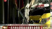 澳门旅游大巴失控撞墙 32名内地游客受伤