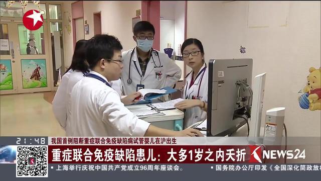 我国首例阻断重症联合免疫缺陷病试管婴儿在沪出生