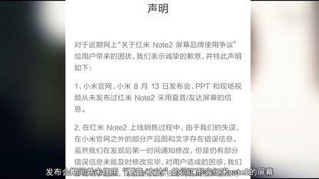 """【新资讯】:红米note2深陷""""换屏门"""",Apple TV售价大幅上调150831"""