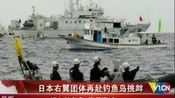 新闻《今日关注》-日本右翼团体再赴钓鱼岛挑衅