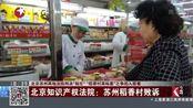"""北京苏州两地法院判决""""相左"""" """"稻香村商标案""""之争陷入胶着"""