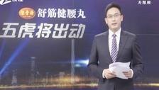 杭州临安区钱王世家疑似烂尾:超过三个月宽展期未交付