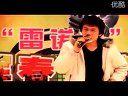 """视频: 珲春(www.tuogan.com)""""雷诺杯""""网络歌手大赛海选参赛视频 138号选手 孙洪涛"""