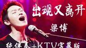 【现场LIVE+KTV动态歌词】梁博我是唱作人《出现又离开》(现场纯伴奏动态字幕版)