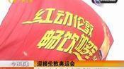 迎接伦敦奥运会加多宝在北京鸟巢升旗遥祝福
