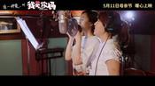 """《我是你妈》曝""""听妈妈的话""""暖心版MV 闫妮邹元清亲母女演绎""""最好的缘分"""""""