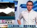 《人民日报》:调控不能放松www.99spcar.com