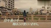 [2015映画预告] Orange 土屋太凤 山崎贤人