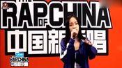 女Rapper在中国新说唱的海选视频!万妮达与刘柏辛!实力踩葺小看