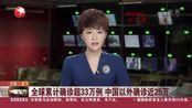 全球累计确诊超33万例中国以外确诊近25万