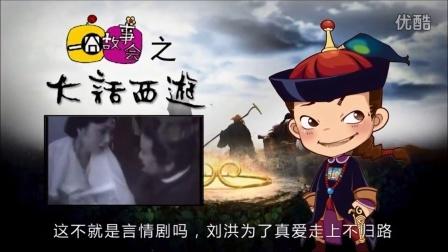 【大话西游第2回】唐僧的亲爹之谜