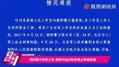 朝阳警方再发公告: 通报宋喆涉职务侵占罪被批捕
