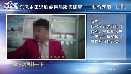 拆服务第五期 东风本田思铂睿售后服务调查 ...