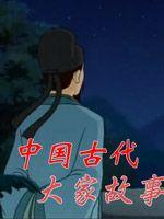 中国古代大家故事