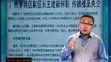 广州萝岗区副区长王建新辞职传跳槽至央企