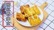 无需烤箱!港式网红西多士,人气早餐一口一个超好吃【贪吃的小海豹】