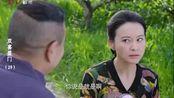 双喜盈门第29集 潘长江 丁子玲 肖光奕