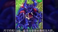 数码宝贝系列#76独角仙兽系