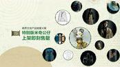 博物奇趣-上海博物馆文创跨界营销