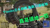 天命杯:Tianba仅剩三人,见一队灭一队,豪取17杀吃鸡