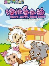 喜羊羊与灰太狼之给快乐加油 TV版