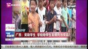 广西三江:学校为鼓励学生 每人发3斤猪肉作奖励-最新资讯风云榜-快看看电影