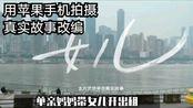 【#苹果新春短片女儿#】完整版出炉!影片全程使用iPhone 11 Pro拍摄