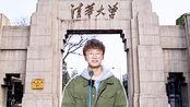 吐槽大会 第4季【ning】想换校长王思聪,电竞冠军喊话清华校长:我想读书