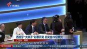 """西班牙""""大胖子"""" 彩票开奖 总奖金22亿欧元"""